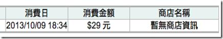 螢幕快照 2013-10-22 下午5.48.11