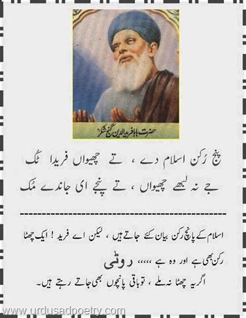 Baba-Farid-Ganj-Shakar