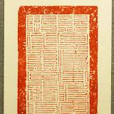 南明時代の印鑑の印影。 Photo by (c)Tomo.Yun