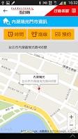 Screenshot of 遠傳行動客服