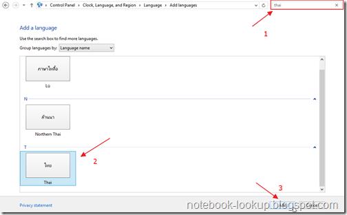 วิธีการตั้งค่า Keyboard ภาษาไทยใน Windows 8 ฉบับสมบูรณ์