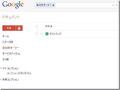 googledoc_form05