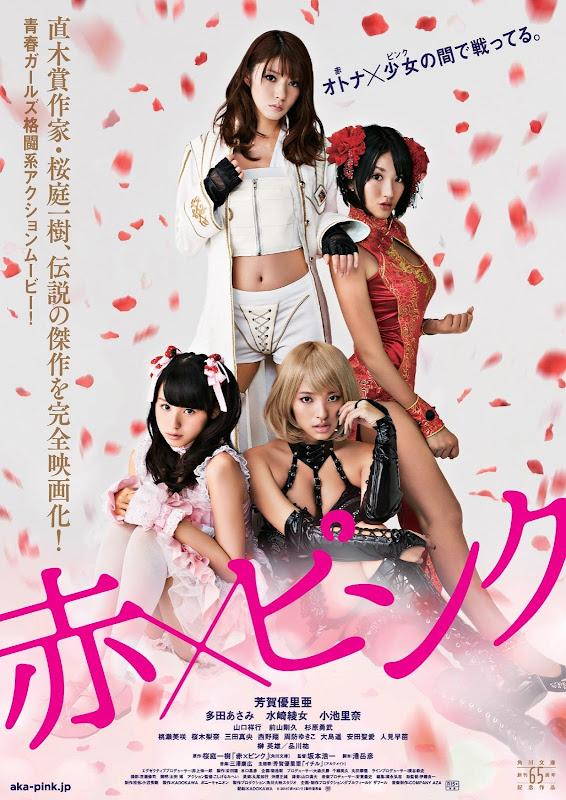 koike-rina_red-x-pink (1)