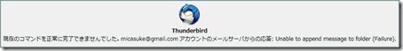 thunderbirdError