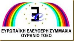 ΕΥΡΩΠΑΪΚΗ ΕΛΕΥΘΕΡΗ ΣΥΜΜΑΧΙΑ - ΟΥΡΑΝΙΟ ΤΟΞΟ