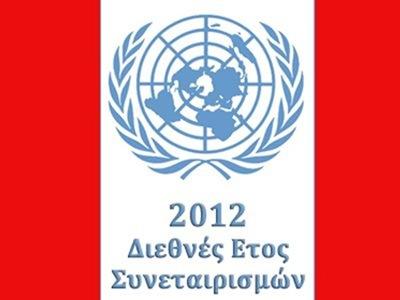 Η Ένωση Αγροτικών Συνεταιρισμών για την παγκόσμια μέρα Συνεταιρισμών