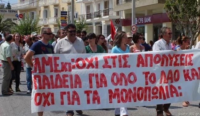 ΕΛΜΕ-ΚΙ: Όλοι στην απεργία της 9 Απρίλη