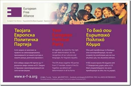 European Free Alliance - Ευρωπαϊκή Ελέυθερη Συμμαχία - Ουράνιο Τόξο. Το δικόσου Ευρωπαϊκο Κόμμα.