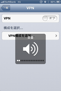 VPN接続設定