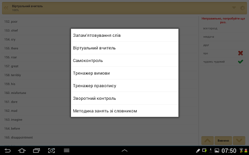 Слова Бiгом Англійська мова - screenshot