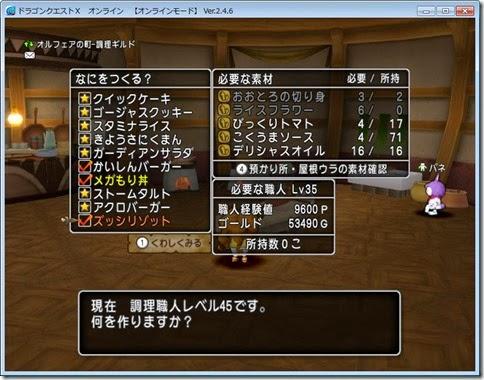 ドラゴンクエストX オンライン 【オンラインモード】 Ver.2.4.6_20150311-055335