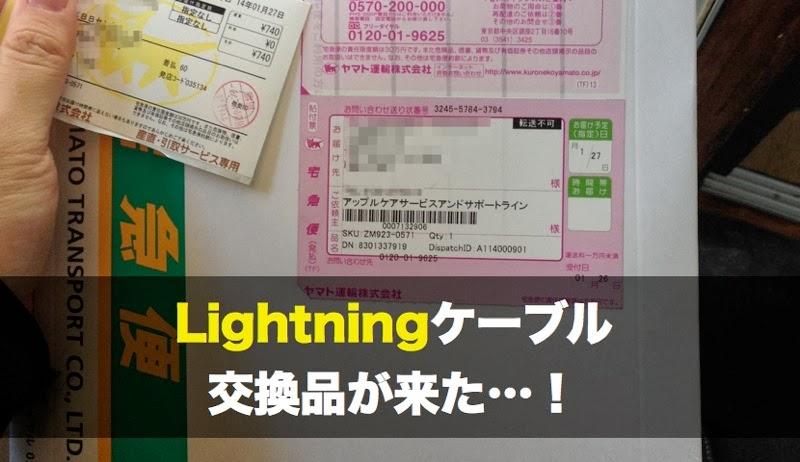 Lightning change2