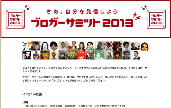 bloggersummit2013