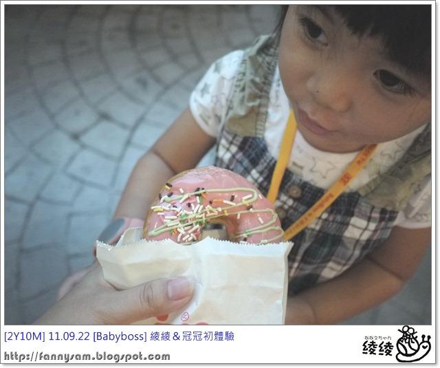 Fanny:綾,這是誰做的甜甜圈? 綾:阿姨做的