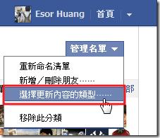 facebook stream-03