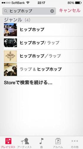 Ios7 music genre shuffle1