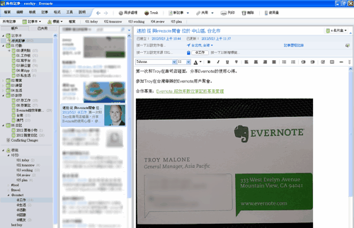 evernote -01
