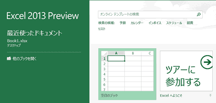Excel 2013 Preview スタート画面