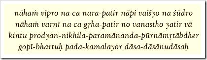 [Chaitanya Charitamrita, Madhya 13.80]