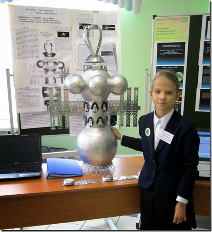 Ekaterina-Trusheva