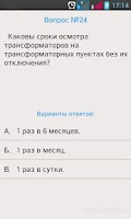 Screenshot of Электробезопасность.Тест+