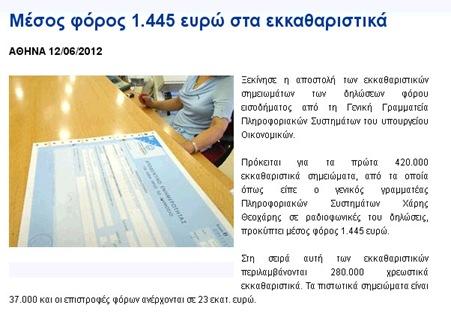 13-6-2012 10-46-27 πμ