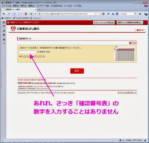 ufj-phishing-04.jpg