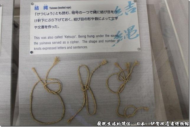 日本伊賀流忍者博物館,忍者的結繩代表一種密碼,只有相同流派的忍者可以解讀。