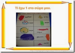 Οι δημιουργίες μας (Τάξη Α1) (14)