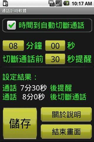 通話計時自動切斷通話軟體 免費版