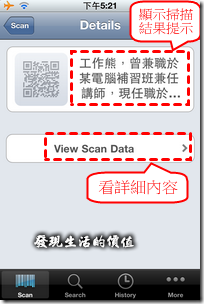 iPhone4執行Bakodo的掃描結果