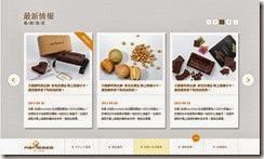 森果香燒菓子 網頁設計 3