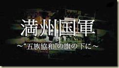 """[NHK][纪录片]满洲国军 ~在""""五族协和""""的旗号下~"""