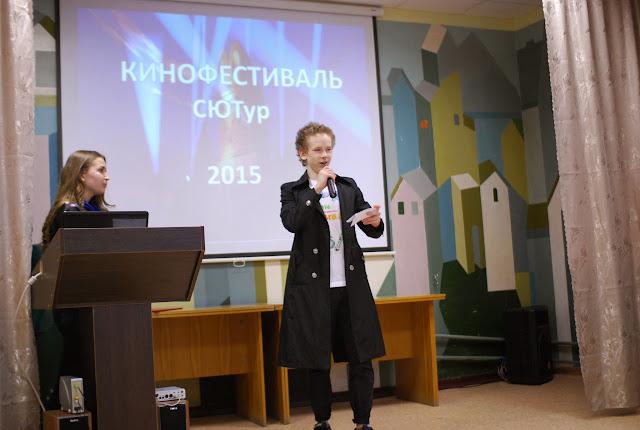Кинофестиваль СЮТур - 2015