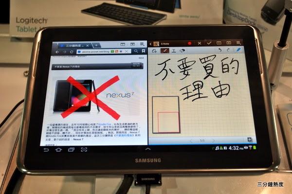 不要買Galaxy Note 10.1的理由