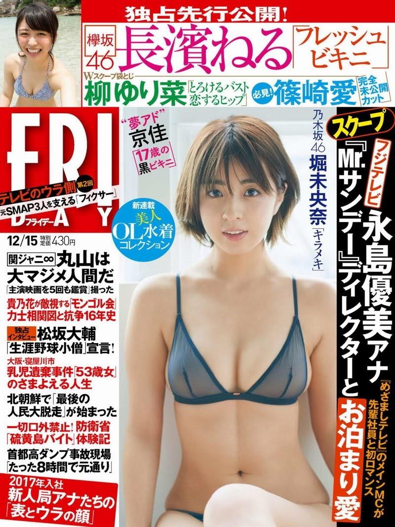 [FRIDAY] 2017.12.15 Yurina Yanagi, Ai Shinozaki, Mio Imada, Miu Nakamura & other - idols