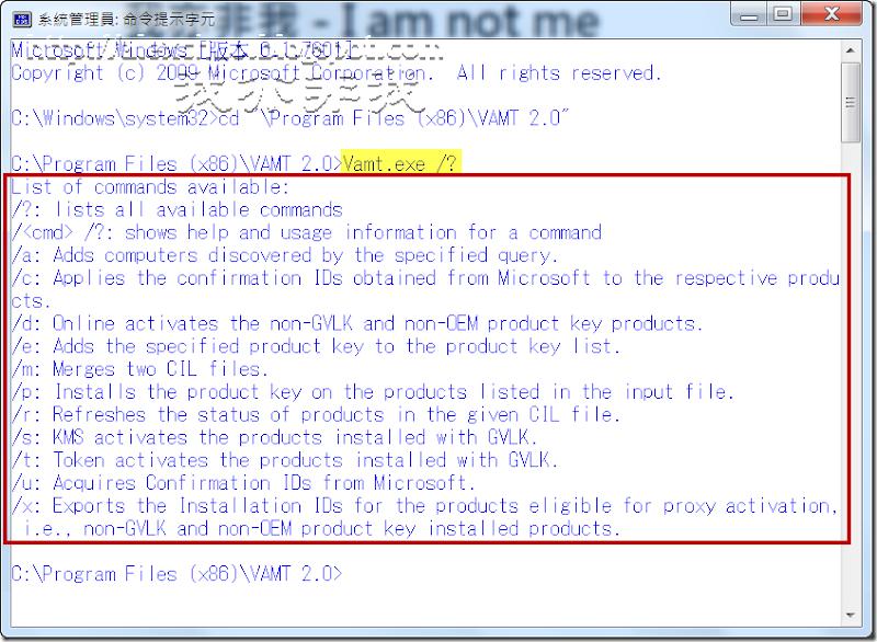 在命令提示字元視窗執行 VAMT 2.0