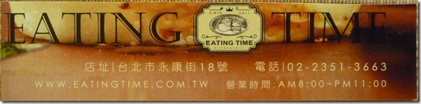 EATING TIME-名片