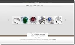 網頁設計 Dkolor頂級珠寶 4