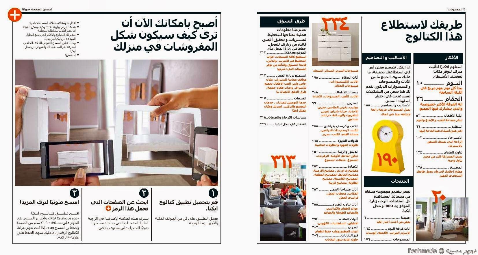img7bf501aac143541f7990802ede593843 صور كتالوج ايكيا مصر ikia للديكورات