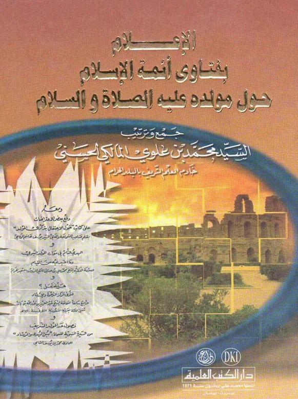 i3lam_bifatawi_mawlid_صفحة_001_صورة_0001