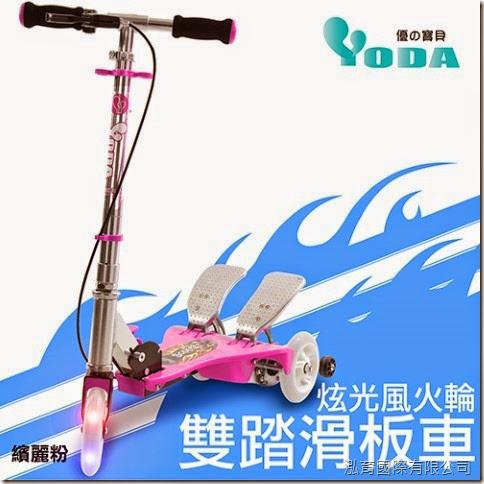 YODA 炫光風火輪雙踏滑板車/繽麗粉