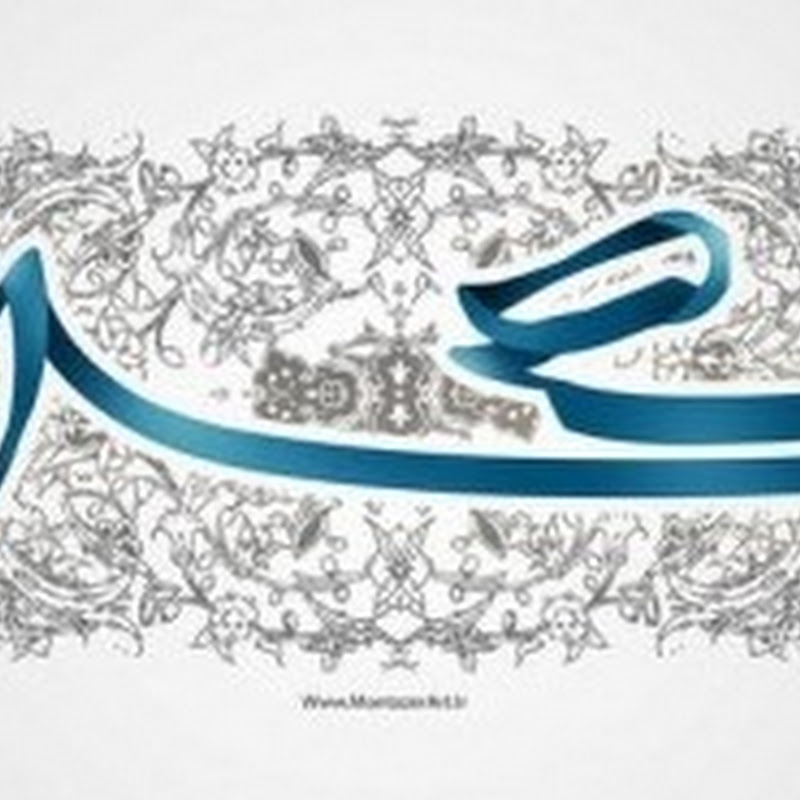 How did Prophet Muhammad(S) Achieve Reform?