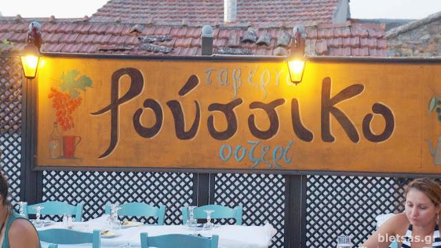 Ταβέρνα Ρούσσικο στα Θυμιανά! από τα καλύτερα φαγάδικα στην Χίο! Αν πάτε Χίο να πάτε και εκεί!