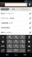 Screenshot of Yahoo! JAPANウィジェットfor SoftBank