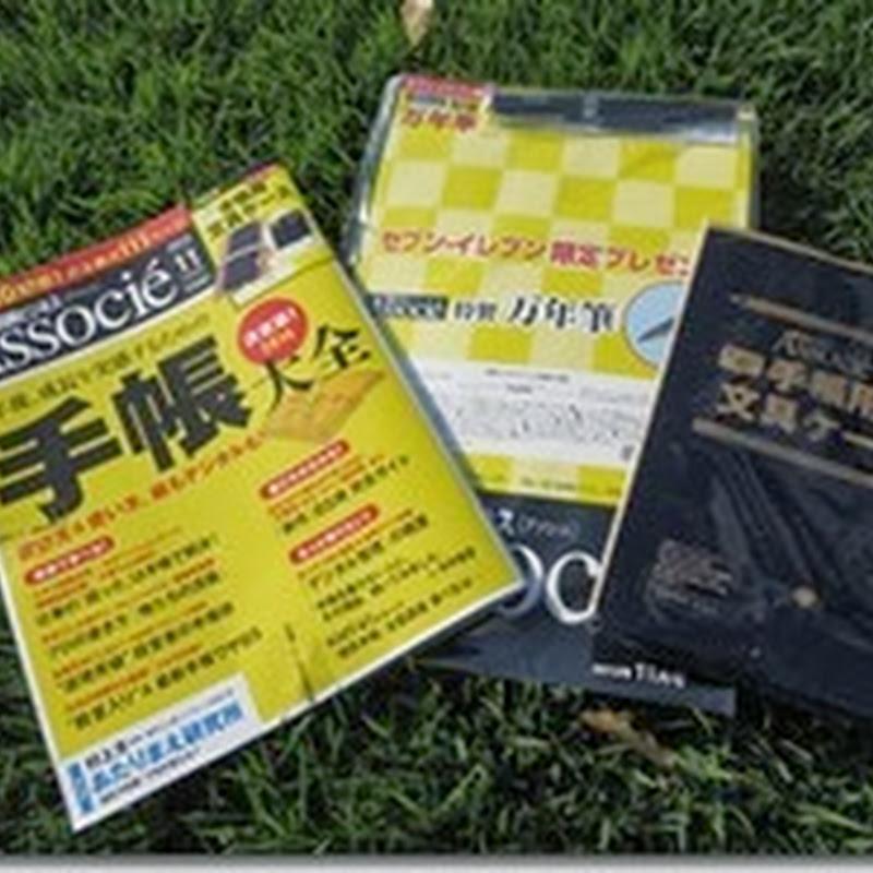 セブン-イレブンで買いました(^^ゞ。手帳大全【日経ビジネスAssocie】
