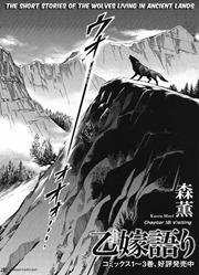 otoyomegatari-2587069