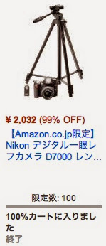 amazon-time-sale-07.jpg