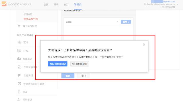 大功告成,新增品牌名關鍵字完成.png