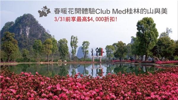 Club Med 桂林
